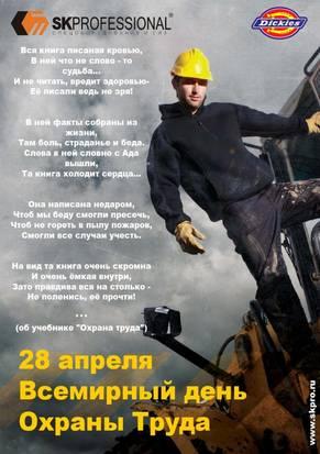 Поздравления инженеру по охране труда